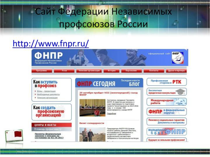 Сайт Федерации Независимых профсоюзов России