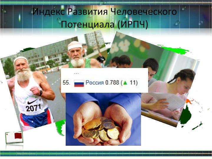 Индекс Развития Человеческого Потенциала (ИРПЧ)
