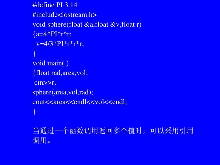 #define PI 3.14