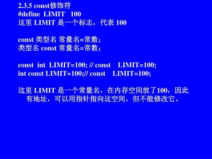 2.3.5 const