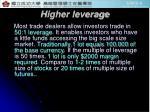 higher leverage