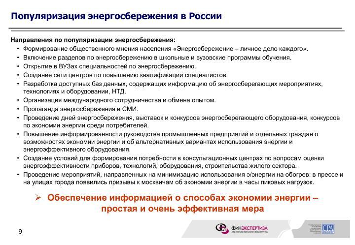 Популяризация энергосбережения в России