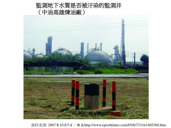 監測地下水質是否被汙染的監測井