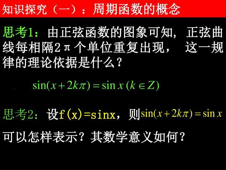 知识探究(一):