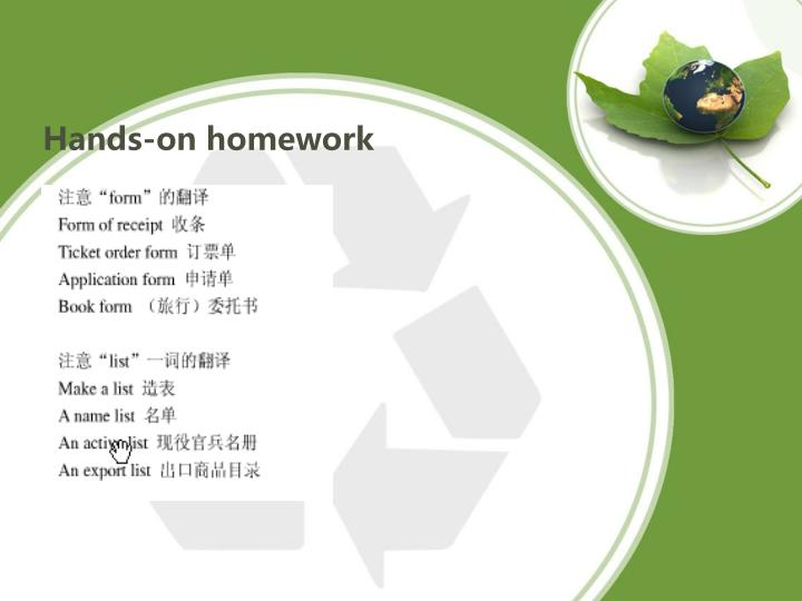 Hands-on homework