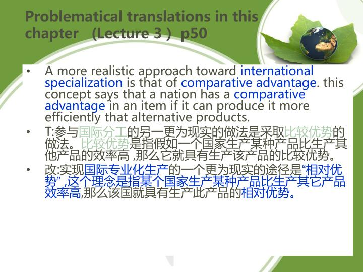Problematical translations in this chapter   (Lecture 3