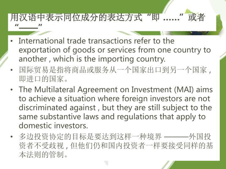 """用汉语中表示同位成分的表达方式""""即"""