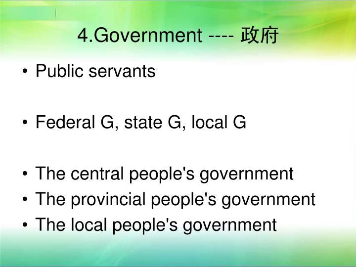4.Government ---- 政府