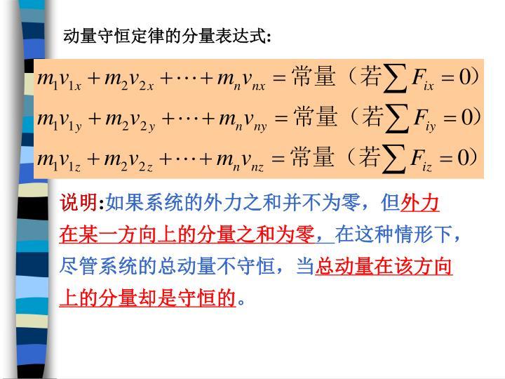 动量守恒定律的分量表达式