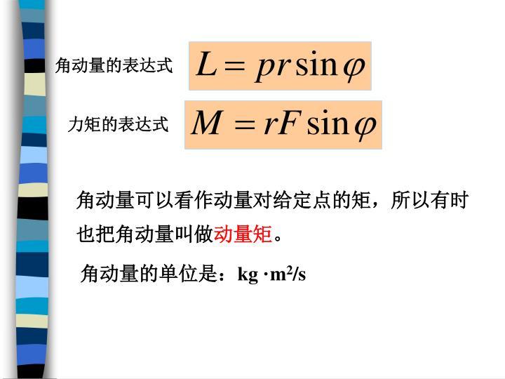 角动量的表达式