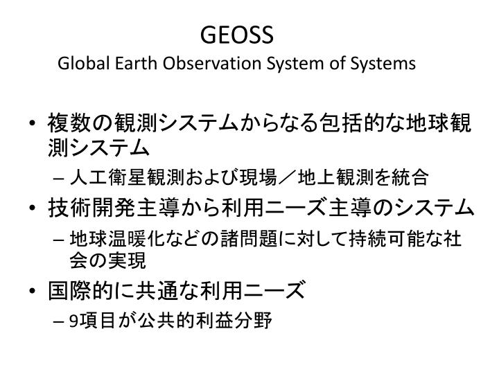 Geoss global earth observation system of systems