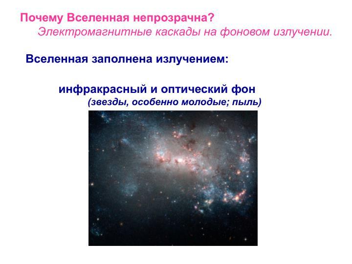 Почему Вселенная непрозрачна?