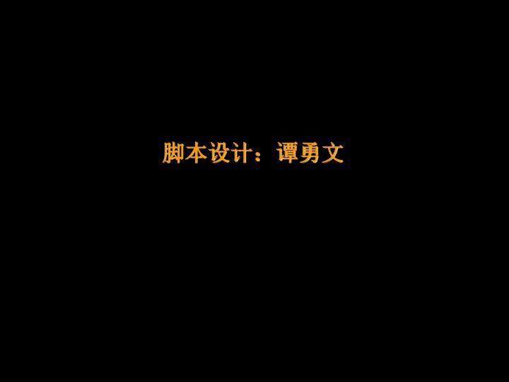 脚本设计:谭勇文
