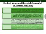 hadhrat muhammd din sahib may allah be pleased with him