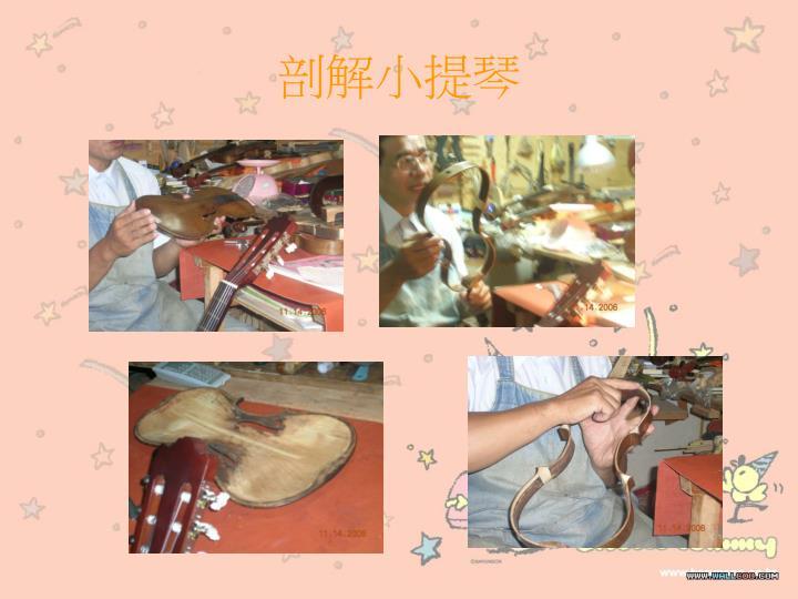 剖解小提琴