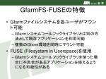 gfarmfs fuse1