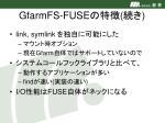 gfarmfs fuse2
