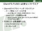 gfarmfs fuse4