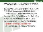 windows gfarm2