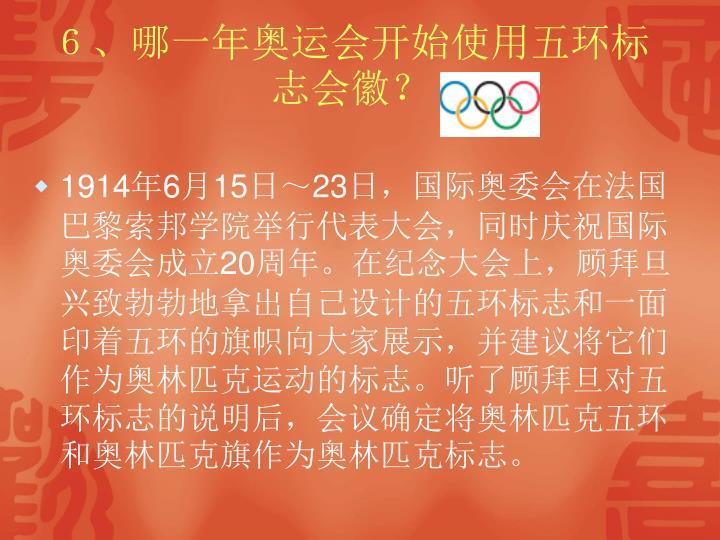 6、哪一年奥运会开始使用五环标志会徽?