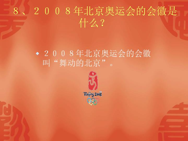 8、2008年北京奥运会的会徽是什么?