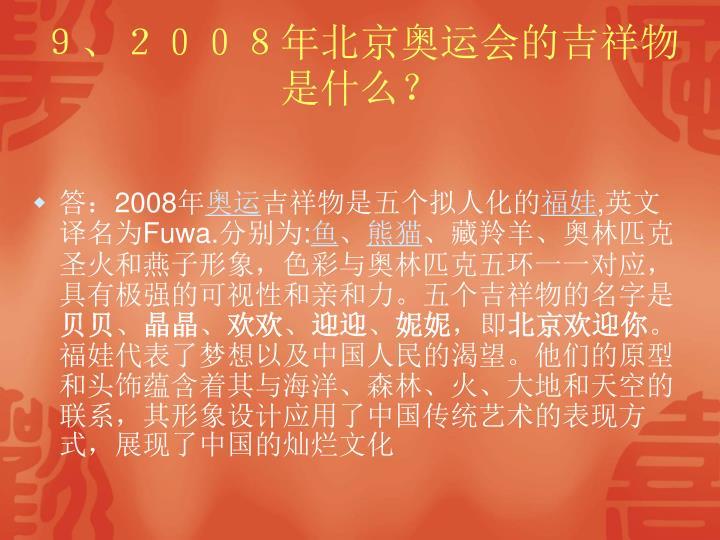 9、2008年北京奥运会的吉祥物是什么?