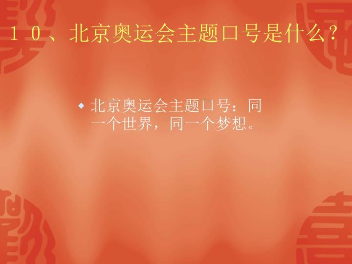 10、北京奥运会主题口号是什么?