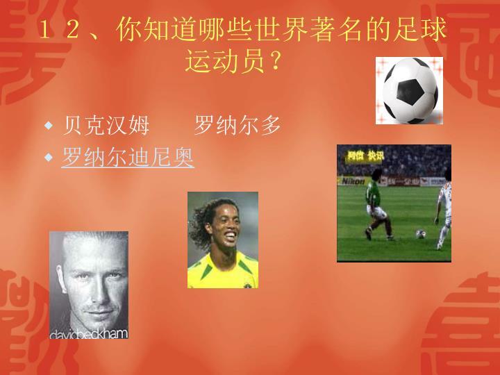 12、你知道哪些世界著名的足球运动员?