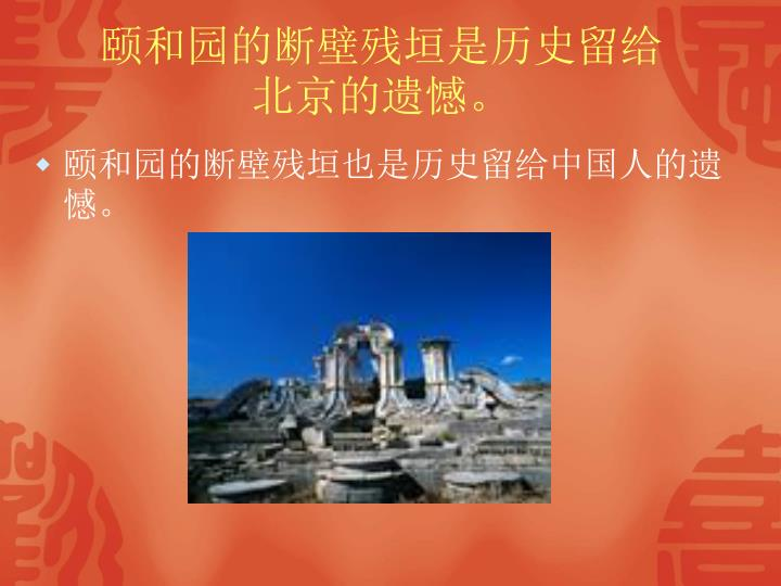 颐和园的断壁残垣是历史留给北京的遗憾。
