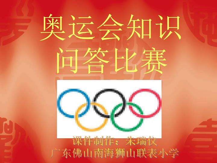 奥运会知识问答比赛