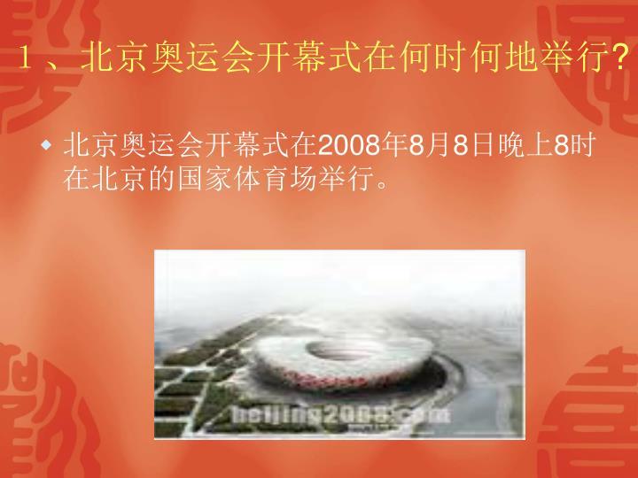 1、北京奥运会开幕式在何时何地举行