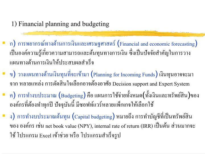 1) Financial planning and budgeting