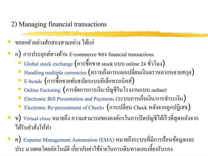 2) Managing financial transactions
