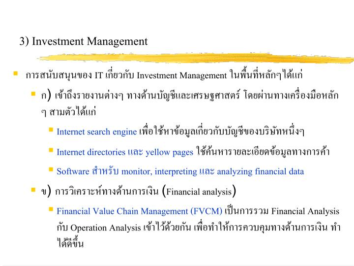 3) Investment Management