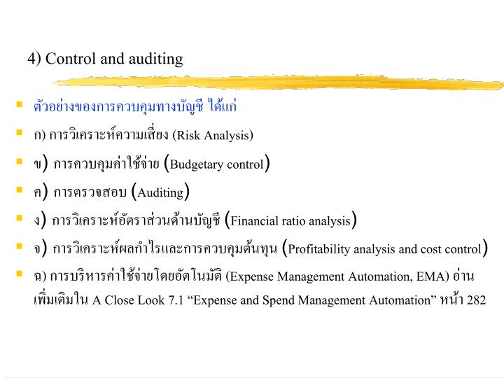 4) Control and auditing