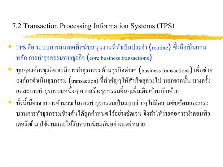7.2 Transaction Processing Information Systems (TPS)