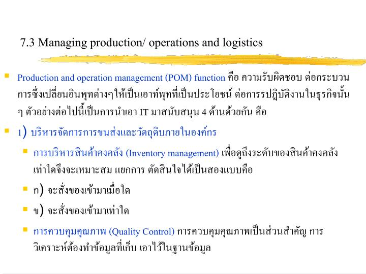 7.3 Managing production/ operations and logistics