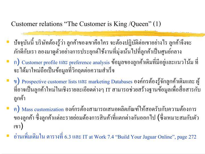 "Customer relations ""The Customer is King /Queen"" (1)"