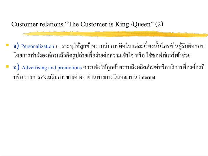 "Customer relations ""The Customer is King /Queen"" (2)"