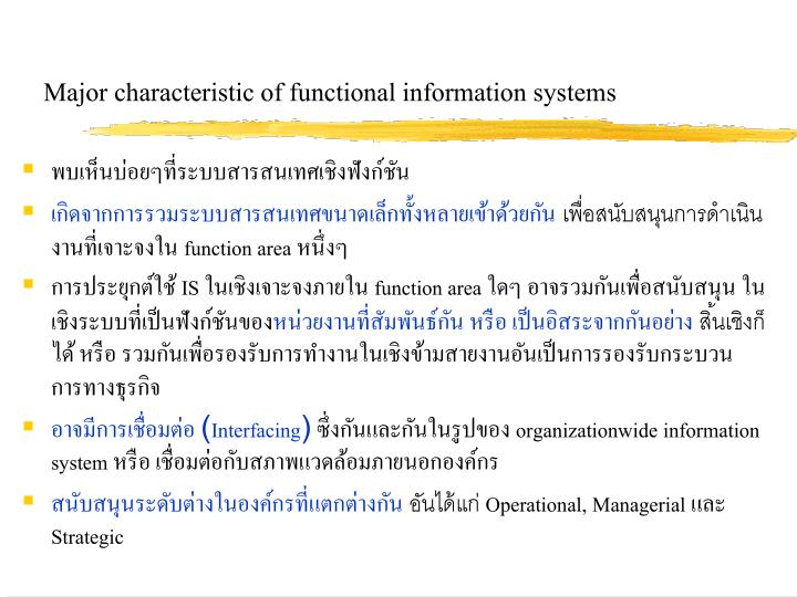 Major characteristic of functional information systems