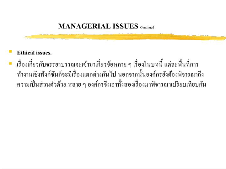 MANAGERIAL ISSUES