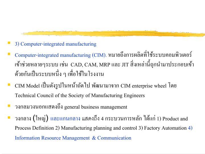 3) Computer-integrated manufacturing