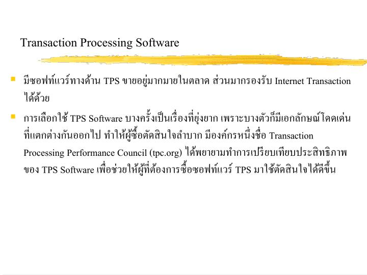 Transaction Processing Software