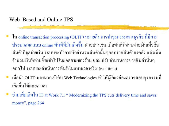 Web–Based and Online TPS
