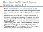 hong kong gaar inland revenue ordinance section 61a