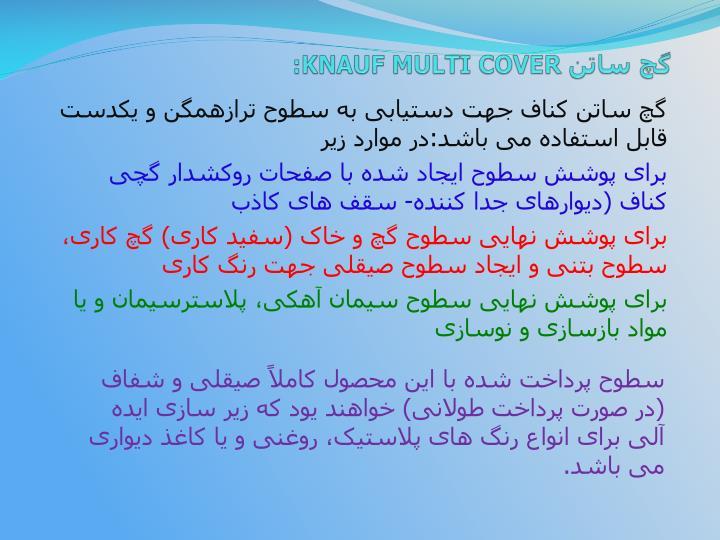 :KNAUF MULTI COVER