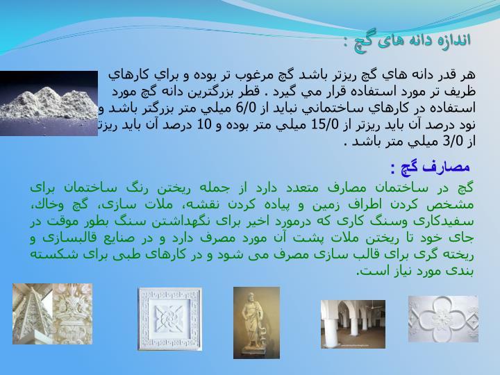 اندازه دانه های گچ :