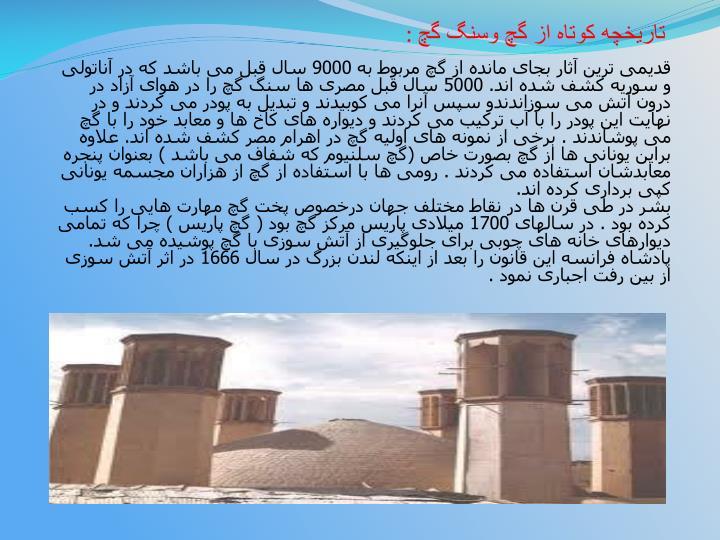 تاریخچه کوتاه از گچ وسنگ گچ