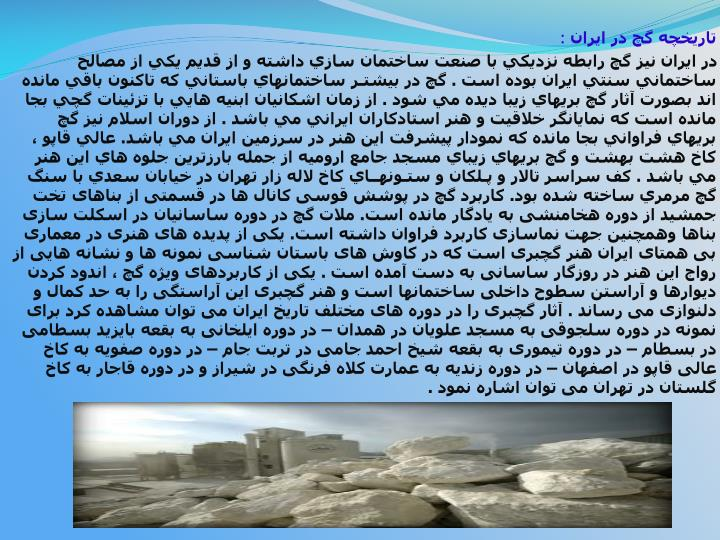 تاریخچه گچ در ایران