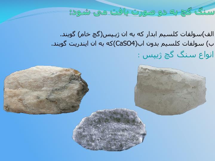 سنگ گچ به دو صورت یافت می شود: